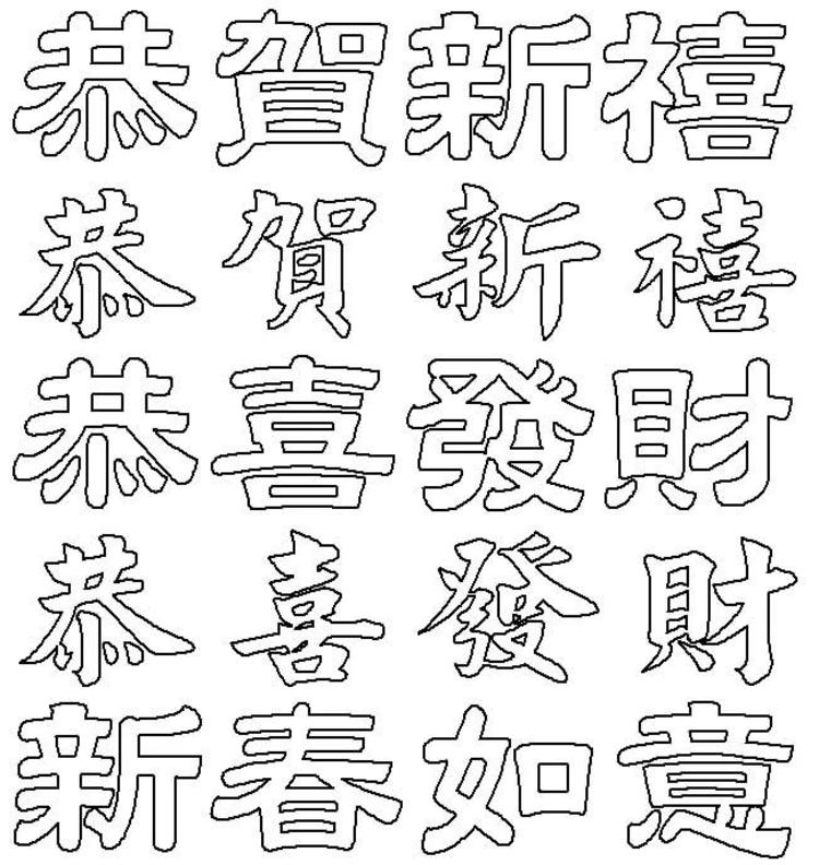 Letras Chinas para Colorear e Imprimir