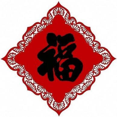 Recorte Fu -福 terminado
