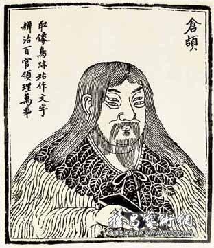 Cāng Jié – 仓颉, el Inventor de la Escritura China