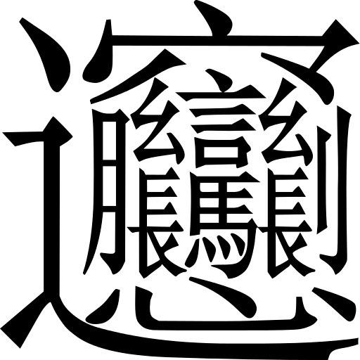 Caracter más difícil del idioma chino