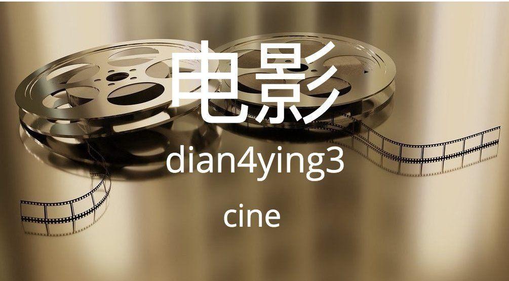 Cine en chino