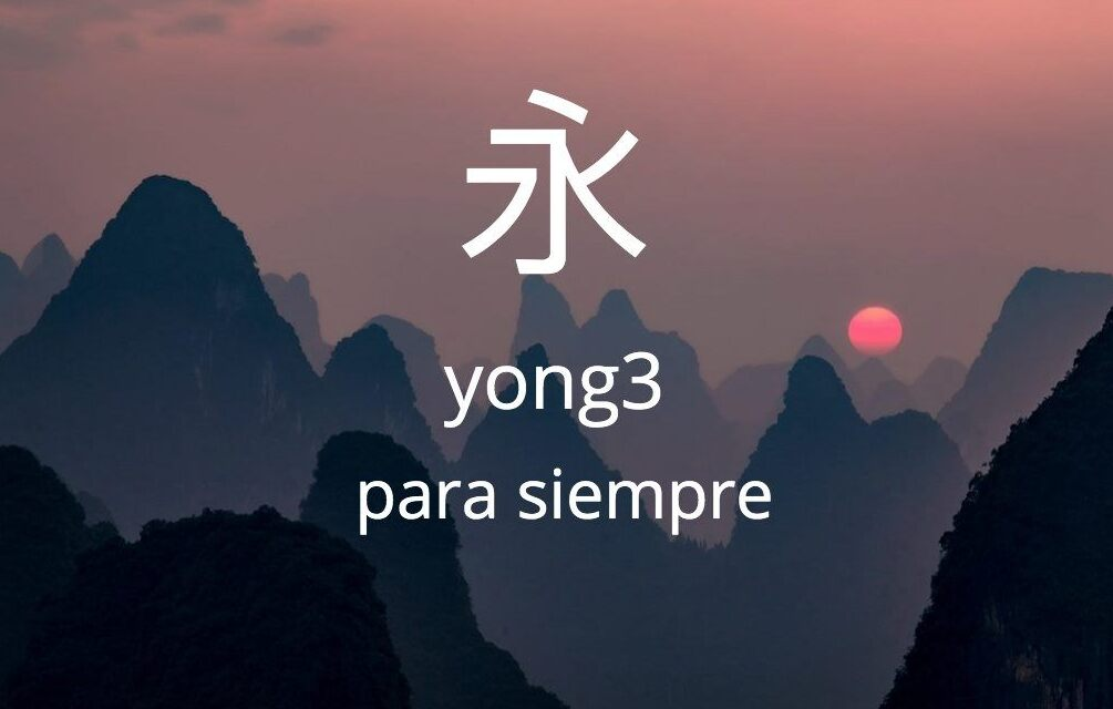 Perpetuo en chino