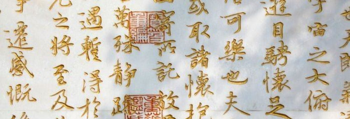 LETRAS CHINAS – 汉字