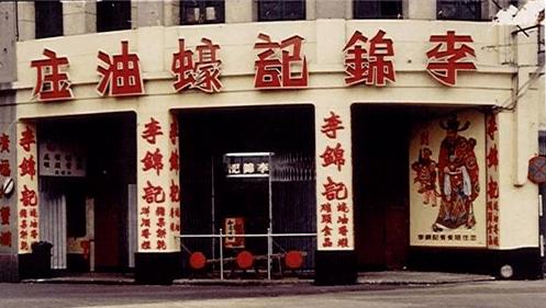 Lee Kum Kee Macao desde 1902